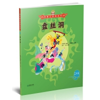 美猴王系列丛书:盘丝洞23