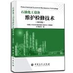 石油化工设备维护检修技术(2021版)
