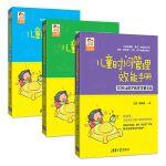 包邮儿童时间管理案例手册 效能手册 亲子手册系列全三册 儿童时间管理训练手册 家庭教育书籍 30天让孩子的学习更主动爱