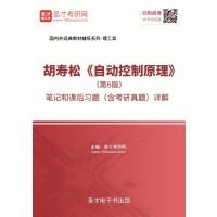 胡寿松《自动控制原理》(第6版)笔记和课后习题(含考研真题)详解答案