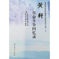 南路革命史料整理与研究系列丛书.3:黄轩革命斗争回忆录