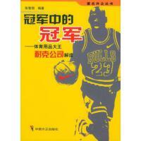 中的:体育用品大王耐克公司解读―外企丛书 张智翔 中国方正出版社 9787801079190