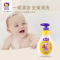 棒棒猪婴儿沐浴露新生儿儿童二合一洗发水男女宝宝专用正品无硅油 260ml*2