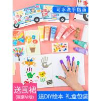 儿童手指画无毒宝宝手指颜料涂鸦可水洗手掌画印泥颜料画涂色套装