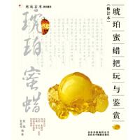 【正版直发】把玩艺术系列:琥珀 蜜蜡把玩与鉴赏 何悦,张晨光 9787805014869 北京美术摄影出版社