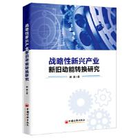 【正版直发】战略性新兴产业新旧动能转换研究 陈雷 9787513658133 中国经济出版社