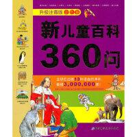 【二手原版9成新】新儿童百科360问 升级注音版 金色卷,(英)哈瑞斯,(英)盖夫,吕敬男,王榕,北京科学技术出版社,