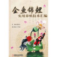 金鱼锦鲤实用养殖技术汇编倪寿文机械工业出版社9787111493297