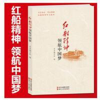 现货 红船精神领航中国梦 不忘初心 牢记使命 红船精神学习读本 浙江人民出版社