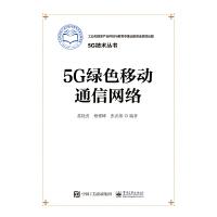 5G绿色移动通信网络