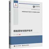 舰船腐蚀与防护技术 国之重器出版工程