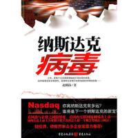 纳斯达克病毒 迷糊汤 重庆出版社【新华书店 正版图书 放心购】