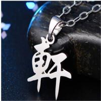定制名字纯银项链女男情侣DIY字母锁骨链定做刻字情人节礼物吊坠礼品