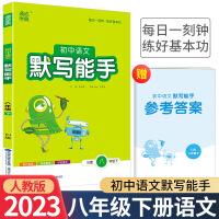 2020新版 初中语文默写能手 八/8年级 下册 人教版 初中生初二同步练习册作业本检测试题训练初中生总复习资料辅导书