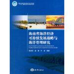 海南省海洋经济可持续发展战略与海洋管理研究 李洁琼 叶波 海洋出版社 9787502788339