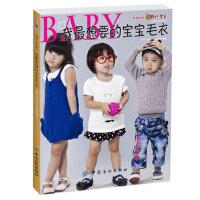 【新书店正版】我最 想要的宝宝毛衣张翠主编9787506489836中国纺织出版社