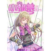 《小祖宗》1自由鸟9787535450692长江文艺出版社