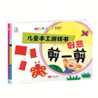 儿童手工游戏书 创意剪一剪甄建洋 文,杨希 绘中国人口出版社9787510144813