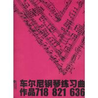 【包邮】车尔尼钢琴练习曲作品718、821、636 (奥)车尔尼 作曲 江苏文艺出版社 9787539923376