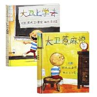 大卫惹麻烦 大卫上学去 绘本平装 儿童3-6周岁 宝宝绘本 0-3岁启蒙 大卫不可以 精装绘本故事书6-7-9岁 原版图