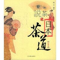 说茶――日本茶道(彩色图版)