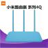 小米路由器4Q 无线路由器家用wifi穿墙王智能信号增强放大器小米3C升级版小户型三天线MiNet光纤高速宽带450M
