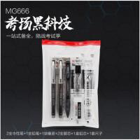 晨光文具MG-666考试套装中性笔替芯铅笔尺子学习用品套装考试专业笔考试套装HAGP0945