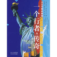 一个行者的传奇:分文不带走美国 【正版书籍】