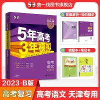 曲一线官方正品2021版53B高考语文天津版五年高考三年模拟b版5年高考3年模拟高中总复习