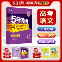曲一线官方正品2022版53B高考语文天津版五年高考三年模拟b版5年高考3年模拟高中总复习