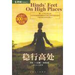 稳行高处[英]何纳德 者,王汉川工人出版社9787500831181