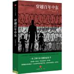 【新书店正版】穿越百年中东郭建龙9787508657325中信出版社