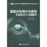数据库原理应用教程实验指导与习题解答