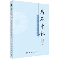 片石千秋:隋代墓志铭与隋代历史文化