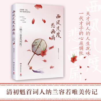 西风几度悲画扇:纳兰容若词传(pdf+txt+epub+azw3+mobi电子书在线阅读下载)