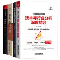 【全4册】戴维斯王朝+价值投资实战手册+聪明的投资者(原本第四版)+价值投资策略 技术与行业分析深度结合 投资理财书证