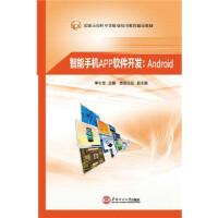 智能手机APP软件开发:Android 李小军 华南理工大学出版社 9787562345398