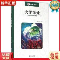 【新�A直�I】海洋科幻名家作品精�x:大洋深�,大�B出版社,�文光,9787550508804