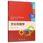 正版全新 文化传播学/21世纪文化产业管理系列教材