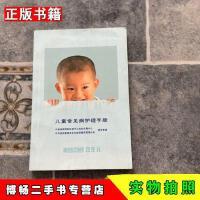 【二手9成新】儿童常见病护理手册医院管理学会妇幼保健广州市合生元生物制品