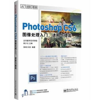 Photoshop CS6图像处理入门、进阶与提高(达内艺术力荐!上市教育集团精心打造!Photoshop CS6完全自学教程,让你从学习到实战一气呵成!)
