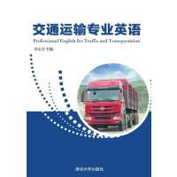 交通运输专业英语