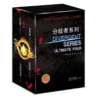 《分歧者系列-全四册典藏版》(美国出版界奇迹,全球狂销3200万册!部部皆有同名好莱坞大片,2014到2017,年年有
