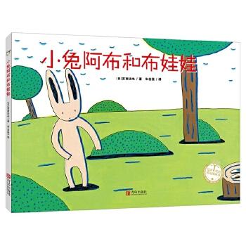 小兔阿布和布娃娃(精装) 恐龙系列《你看起来好像很好吃》作者宫西达也作品,教孩子正确处理不属于自己的物品