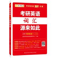 金榜图书 2020考研英语精英计划:考研英语词汇源来如此(适用于考研英语一、二)