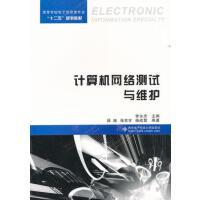【旧书二手书8成新】计算机网络测试与维护 李永忠 西安电子科技大学出版社 9787