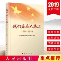我们走在大路上(1949―2019)视频书版配插280余幅历史图片党史国史读本中国大地沧桑巨变