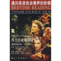 【正版二手书旧书9成新左右】莎士比亚戏剧故事集9787801838797