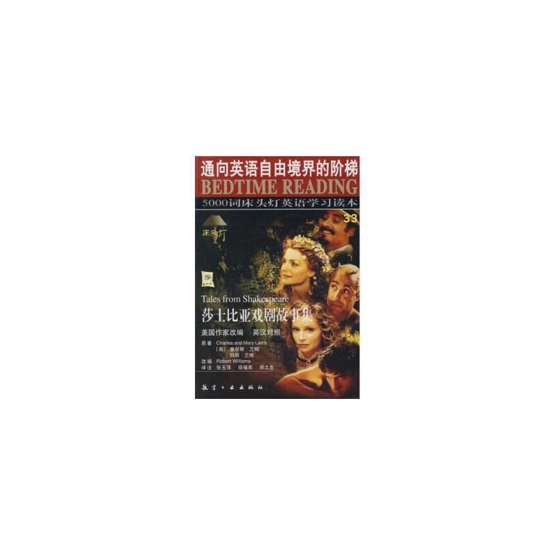 【正版二手书旧书9成新左右】莎士比亚戏剧故事集9787801838797 正版书籍,下单速发,大部分书籍9成新左右,物有所值,有部分笔记,无盘。品质放心,售后无忧。