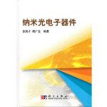 【全新正版】纳米光电子器件 彭英才,傅广生 9787030281555 科学出版社